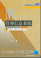 管理信息系统:管理数字化公司(第8版)