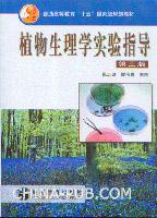 植物生理学实验指导(第三版)