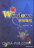 Windows游戏编程