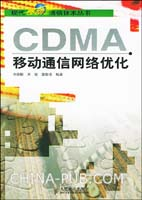 CDMA移动通信网络优化[按需印刷]