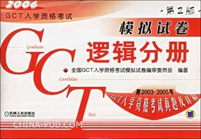 逻辑分册。2005年GCT入学资格考试模拟试卷