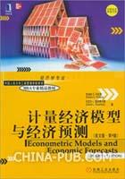 (特价书)计量经济模型与经济预测:第4版:英文