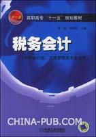 税务会计(财务会计类,工商管理类专业适用)