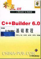 C++ Buider 6.0基础教程