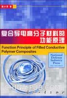 符合导电高分子材料的功能原理[按需印刷]