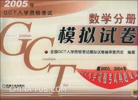 2005年GCT入学资格考试模拟试卷 数学分册