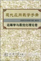 现代应用数学手册:运筹学与最优化理论卷