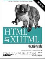 HTML和XHTML权威指南(第五版)