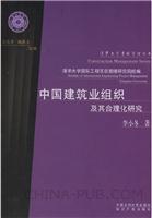(特价书)中国建筑业组织及其合理化研究