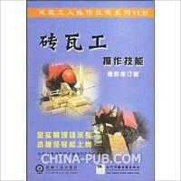 砖瓦工操作技能(VCD)(最新修订版)