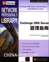 Exchange 2000 Serere管理指南