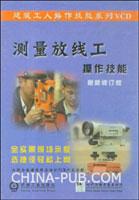 测量放线工操作技能.最新修订版(2VCD)