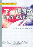 下一代网络(NGN)业务及运营[按需印刷]