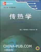 传热学(英文影印版.原书第9版)