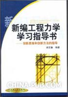 新编工程力学学习指导书:创新思维和创新方法的指导