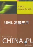 UML高级应用