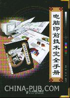 电脑印前技术完全手册[按需印刷]