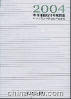 2004 中国通信统计年度报告