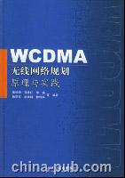 WCDMA无线网络规划原理与实践[按需印刷]