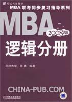 MBA联考同步复习指导系列。逻辑分册
