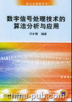 数字信号处理技术的算法分析与应用