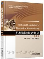 机械制造技术基础  第3版