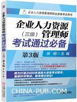 企业人力资源管理师考试通过必备(三级)第3版