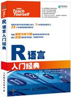 R语言入门经典
