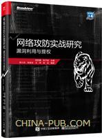 网络攻防实战研究:漏洞利用与提权