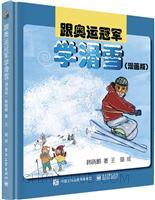 跟奥运冠军学滑雪(漫画版)