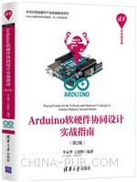 Arduino软硬件协同设计实战指南(第2版)(清华开发者书库)