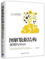 图解数据结构--使用Python