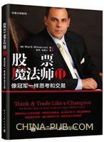 股票魔法师 Ⅱ--像冠军一样思考和交易