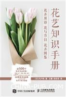 花艺知识手册――花卉用语 花与节日 花卉图鉴