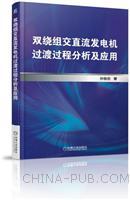 双绕组交直流发电机过渡过程分析及应用