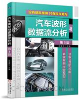汽车波形与数据流分析 第3版