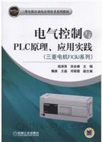 电气控制与PLC原理、应用实践(三菱电机FX3U系列)