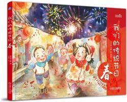 我们的传统节日   春