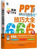 (特价书)PPT 2016高效办公实战应用与技巧大全 666招