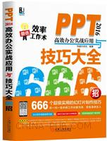 PPT 2016高效办公实战应用与技巧大全 666招