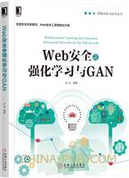 (特价书)Web安全之强化学习与GAN