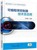 可编程序控制器技术及应用