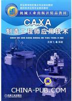 CAXA制造工程师应用技术