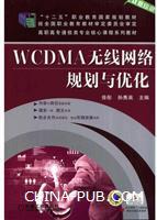 WCDMA无线网络规划与优化