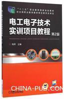 电工电子技术实训项目教程 第2版