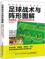 足球战术与阵形图解:思路解说、案例分析及训练方法