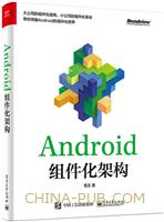 Android组件化架构