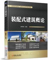 装配式建筑概论