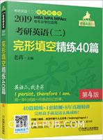 2019老蒋考研英语(二)完形填空精练40篇 第4版(新增4套完形精测)MBA、MPA、MPAcc等专业学位适用