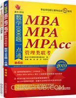 2019机工版精点教材MBA、MPA、MPAcc管理类联考数学1000题一点通第4版